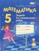 Математика 5 кл. Тетрадь для контрольных работ в 2х частях